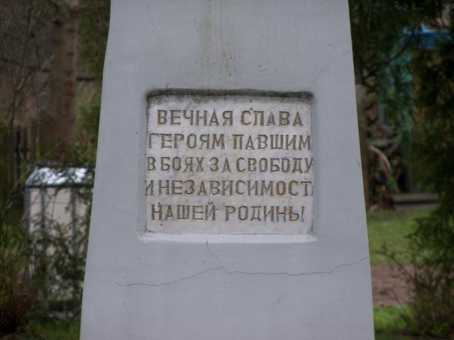 Bobolice - obelisk nagrobny ku czci żołnierzy Armi Czerwonej 1945r., autor: Terkaz